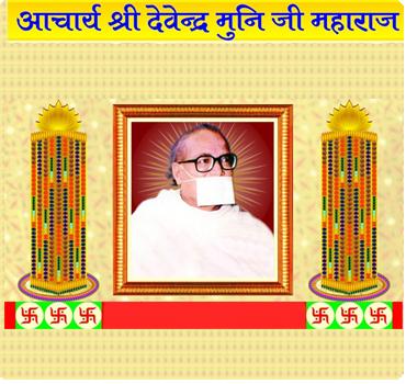 Shraman Sangh Acharya