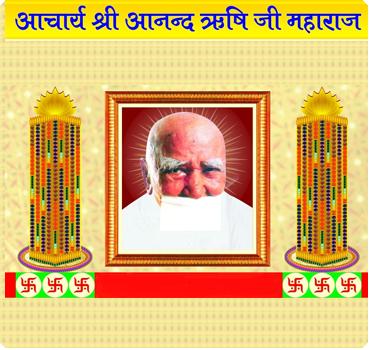 Acharya Ji